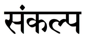 Sankalpa. Descubre el poder de la intención.